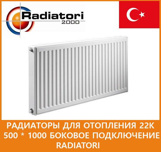 Радиаторы для отопления 22k 500*1000 боковое подключение Radiatori