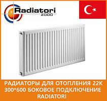 Радиаторы для отопления 22k 300*600 боковое подключение Radiatori