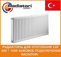 Радиаторы для отопления 22k 300*1500 боковое подключение Radiatori