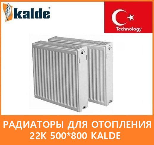 Радиаторы для отопления 22k 500*800 Kalde