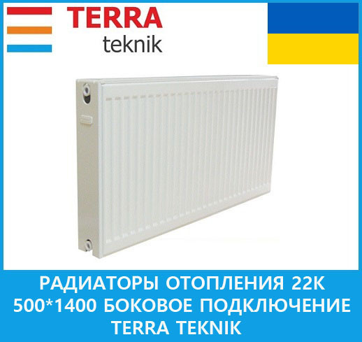 Радиаторы отопления 22k 500*1400 боковое подключение Terra teknik