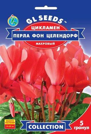 Семена цикламена Перла Фон Целендорф махрового, фото 2