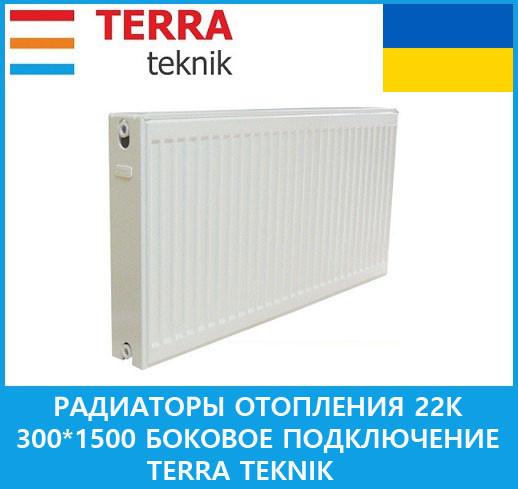 Радиаторы отопления 22k 300*1500 боковое подключение Terra teknik