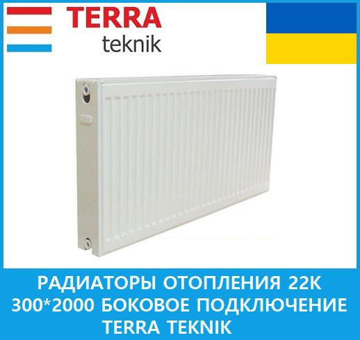 Радиаторы отопления 22k 300*2000 боковое подключение Terra teknik