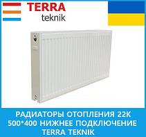 Радиаторы отопления 22k 500*400 нижнее подключение Terra teknik