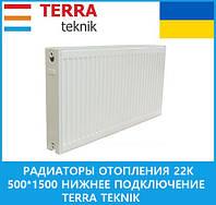 Радиаторы отопления 22k 500*1500 нижнее подключение Terra teknik