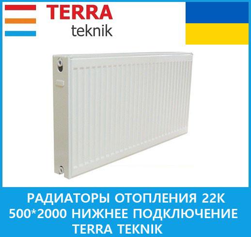 Радиаторы отопления 22k 500*2000 нижнее подключение Terra teknik