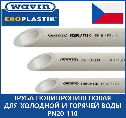 Труба полипропиленовая Wavin PN 20 110*18