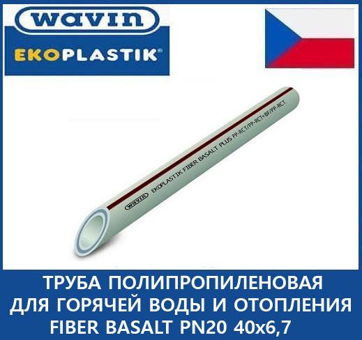 Труба полипропиленовая Wavin FIBER BASALT PN 20 40х6,7