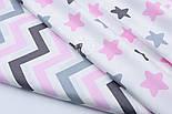 """Сатин ткань """"Звёзды-пряники"""" розовые, серые, графитовые на белом, №1725с, фото 3"""