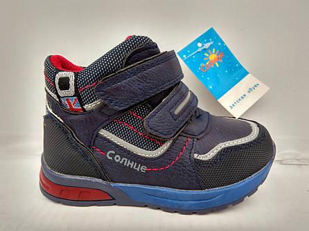 Ботинки детские Солнце оптом 09-1K (р.21-26)   продажа 6e59bfd011cd7