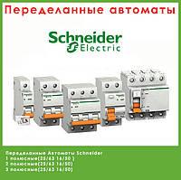 Автоматы выключатель Schneider 1 полюсный (25/63 16/50 )