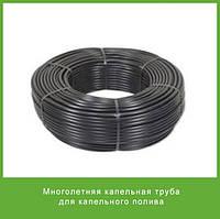 Трубка многолетняя для капельного полива 16 мм (1,3)