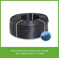 Многолетняя трубка для капельного полива 16 мм с расстоянием капельниц 20 см (100м)