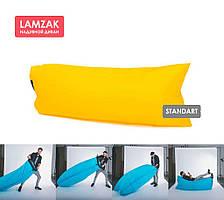 Ламзак надувной диван стандарт Украина желтый
