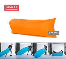 Ламзак надувной диван стандарт Украина оранжевый