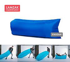 Ламзак надувной диван стандарт Украина синий