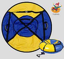 Тюбинг  надувные санки, ватрушка диаметр 100 см Сине-Желтый