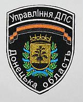 Шеврон Управление ДПС Донецкой области