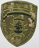 Шеврон Управление ДПС Донецкой области (пиксель