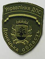 Шеврон Управление ДПС Донецкой области (олива)