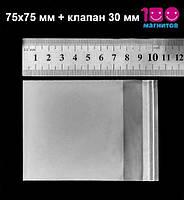 Пакетики полипропиленовые с клапаном и клеевой полосой. Размер пакета 75х75 мм