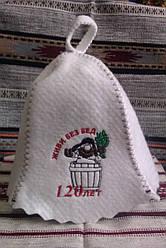 Шапка для сауни та бані з прикольною вишивкою