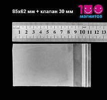 Пакеты полипропиленовые с клапаном и липкой лентой. Размер пакета 85х62 мм