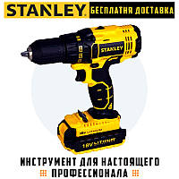 Дрель шуруповерт аккумуляторный Stanley, SCD20C2K, 18 В, 2x1,3 Ач