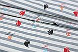 """Сатин ткань """"Чёрно-красные парусники и серые полоски"""" на молочном №1734с, фото 3"""