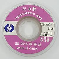 Распаивающая лента : 2мм 1,5м,  оплетка для удаления припоя