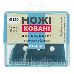 Ножи для ледобура IDabur кованые (в коробке)