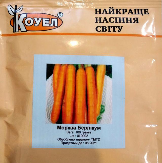Насіння моркви Берликум 500г