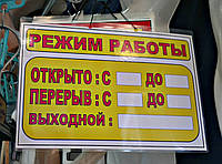"""Табличка  торговая  """" режим работы """""""