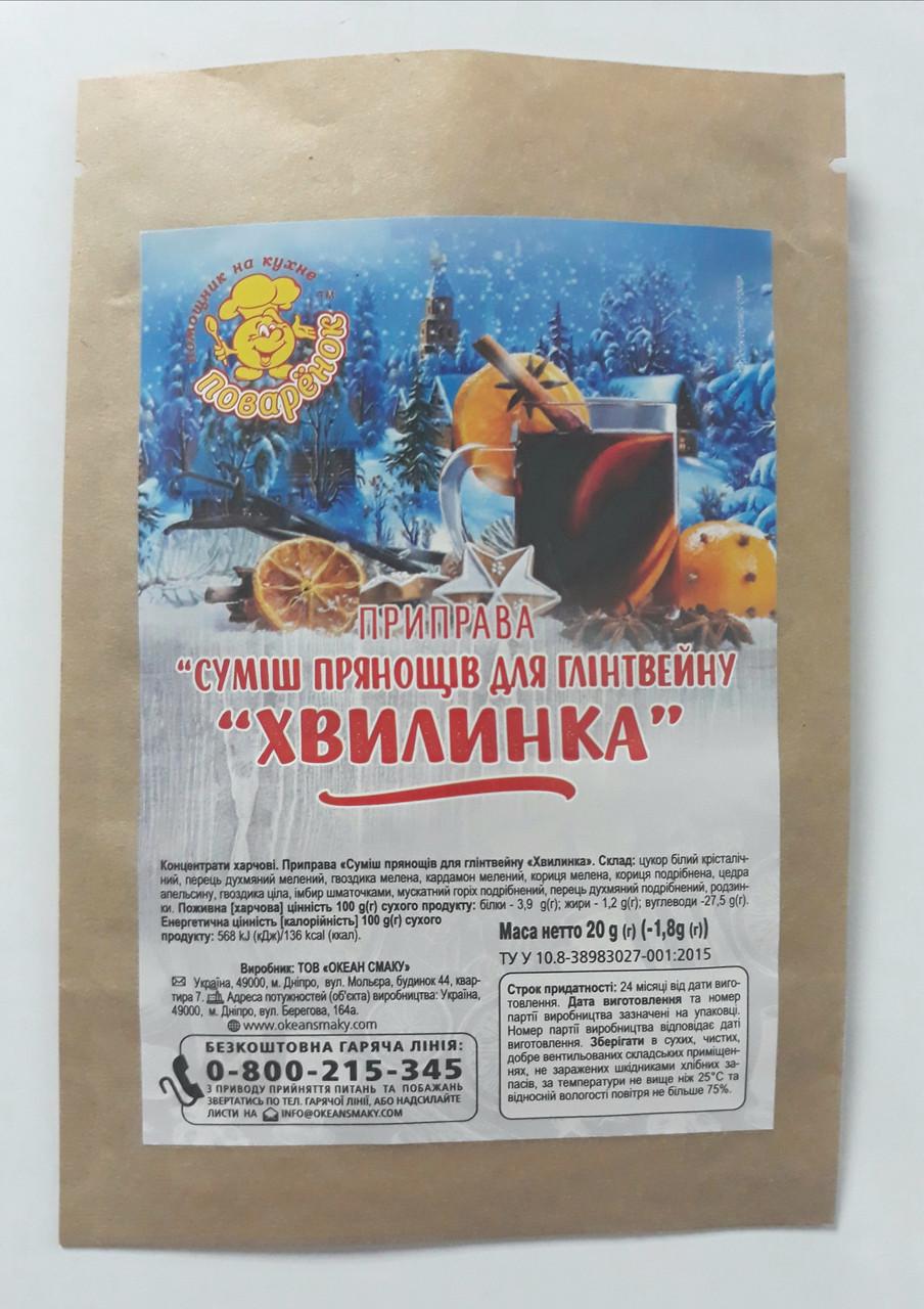 """Суміш прянощів для глінтвейну """"Хвилинка"""" 20 г."""