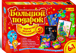 15100136р Подарочный набор для детей, Большой подарок для творчества веселья и развлечения