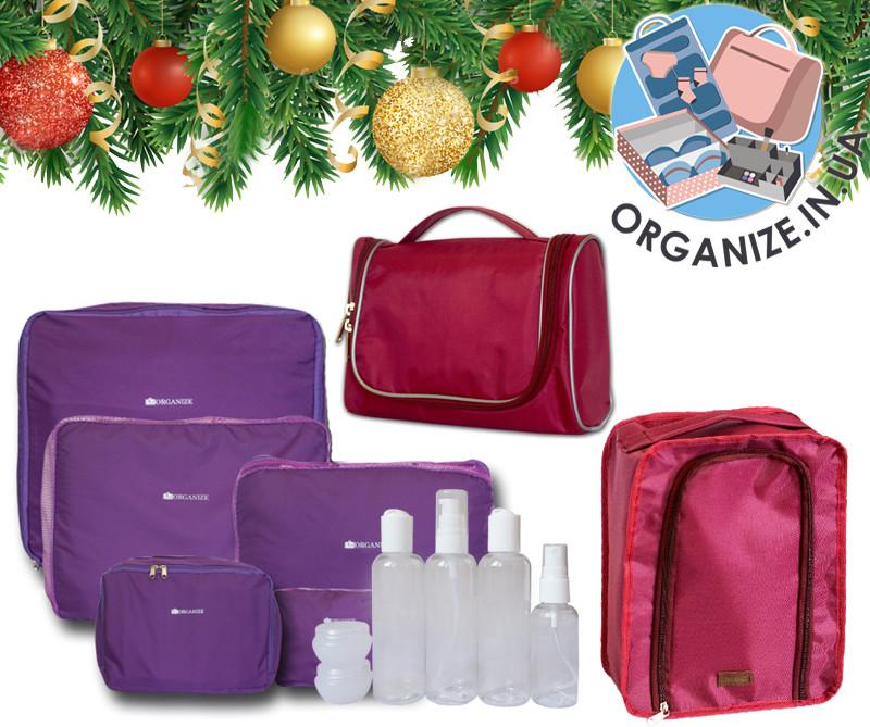 Дорожный комплект органайзеров Premium (фиолетовый)