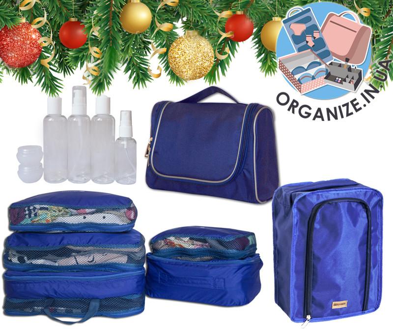 Дорожный комплект органайзеров Premium (синий)