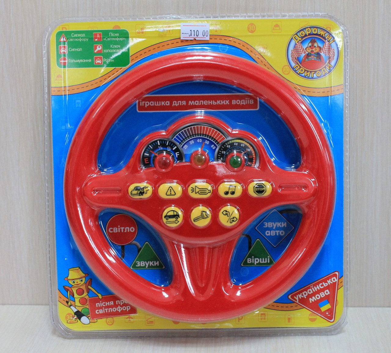 777-U Музыкальный руль, развивающие игрушки для детей