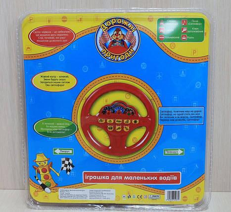 777-U Музыкальный руль, развивающие игрушки для детей, фото 2