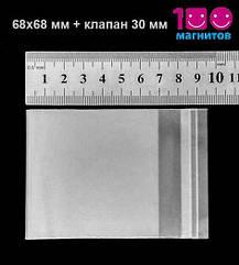 Пакеты с клапаном и клейкой лентой, полипропиленовые. Размер пакета 68х68 мм