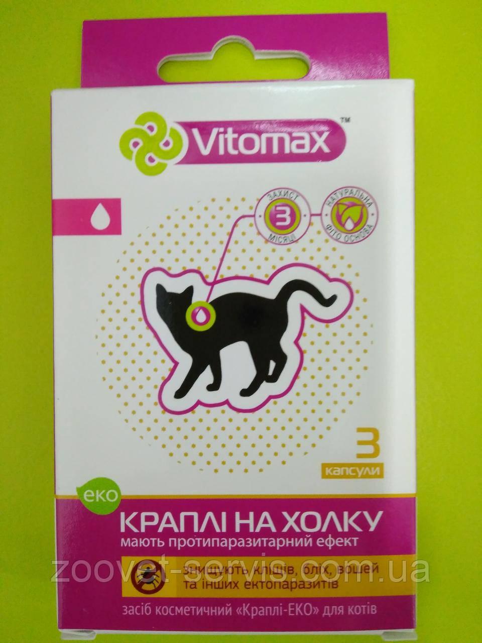 Капли котам на холку от блох и клещей Витомакс Эко