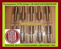 9901008490 DOP140S624-4118 Распылитель Tatra Татра в Украине