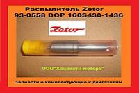 93-0558 DOP 160S430-1436 Распылитель Zetor Зетор в Украине