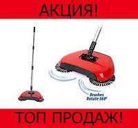 Автоматический двойной веник Sweep drag all in one Rotating 360!Хит цена