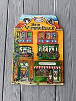 Детская книга Виммельбух «Мой виммельдом» Mein Wimmelhaus, Анна Сьюз