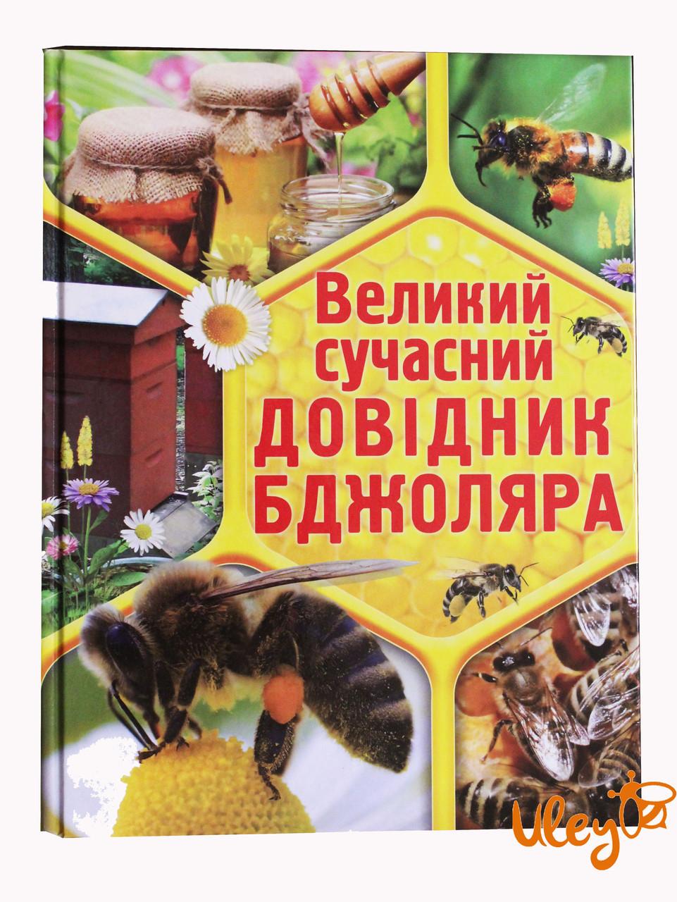 Книга «Великий сучасный довідник бджоляра» Е.В. Бєлік