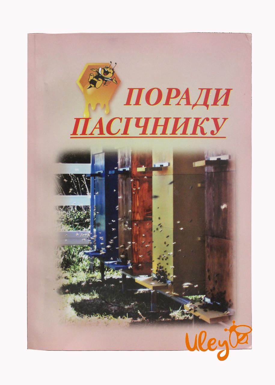Книга «Поради Пасічнику» Г.М. Приймак (на Украинском языке)