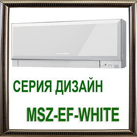 КОНДИЦИОНЕРЫ MITSUBISHI ELECTRIC MSZ-EF White СЕРИЯ ДИЗАЙН Белый