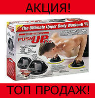 Push up Pro тренажер для отжимания!Хит цена